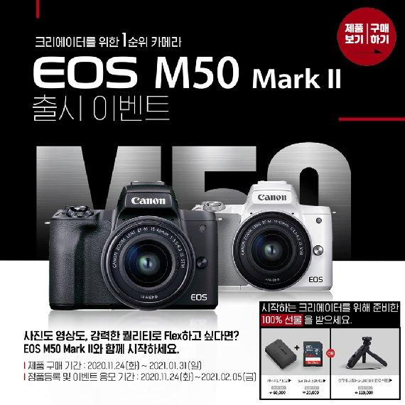 EOS_M50_MARK_II_POPUP1.jpg